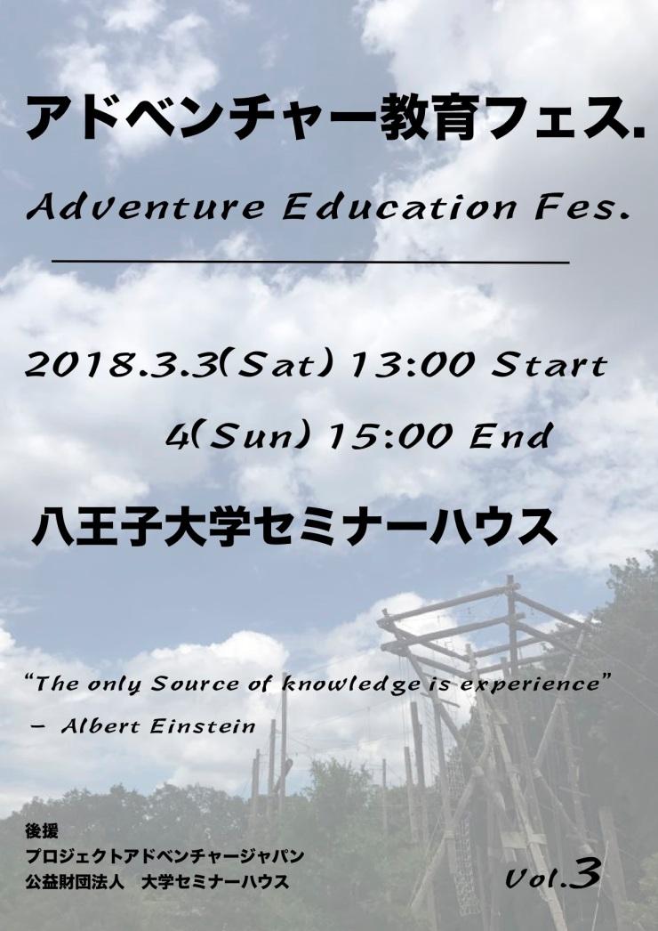 アドベンチャー教育フェスチラシ3
